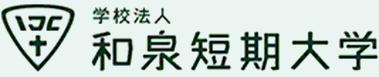 学校法人 和泉短期大学