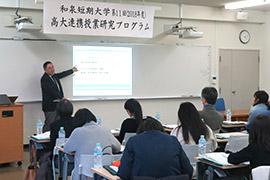 高大連携授業研究プログラム2
