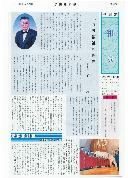 学園報第51号