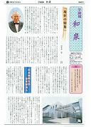 学園報第52号