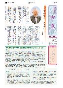 学園報第54号