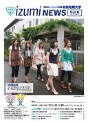 izumi NEWS 第6号