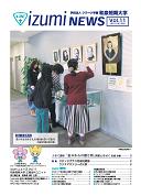 izumi NEWS 第11号