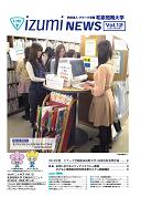 izumi NEWS 第12号