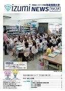 izumi NEWS 第14号