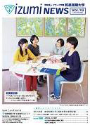 izumi NEWS 第16号