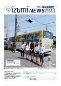 izumi NEWS 第21号