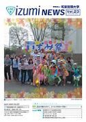 izumi NEWS 第23号