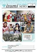 izumi NEWS 第28号