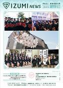 izumi NEWS 第29号