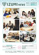 izumi NEWS 第36号