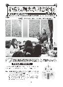 図書館報 第24号