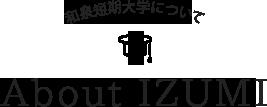 和泉短期大学について About IZUMI
