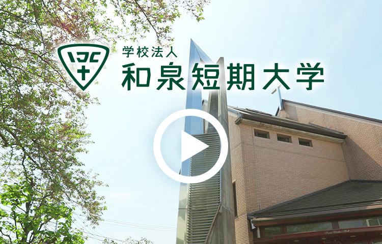 和泉短期大学 – 児童福祉学科 介護福祉専攻科