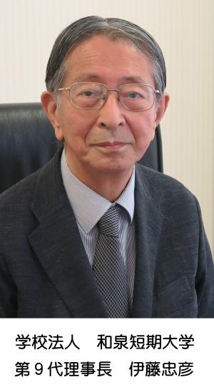 理事長 伊藤忠彦