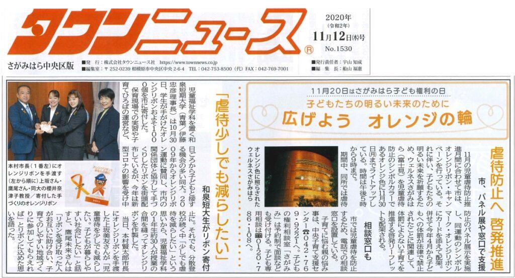 タウンニュース 11月12日(木)号