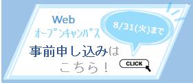 Webオープンキャンパス 1,2 年生