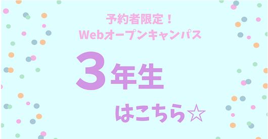 Webオープンキャンパス 3 年生